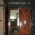 Каналджия давал €2625 подкуп на граничари