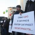 Протест на служители на затвора в Пловдив